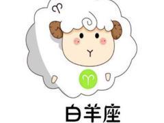 白羊座女生最真实的个性特点