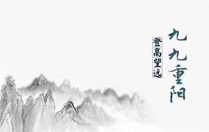 重阳节为什么叫敬老节?其他国家的敬老节是怎样的?,八字百科